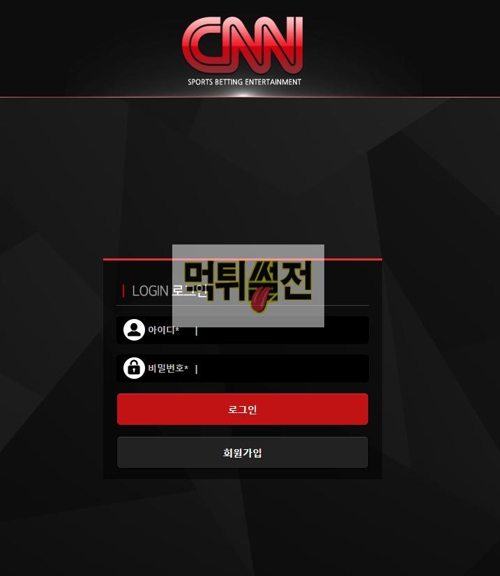 【먹튀확정】 씨엔엔 먹튀검증 CNN 먹튀확정 cnn-454.com 토토먹튀