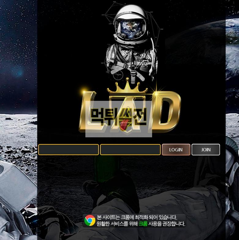 【먹튀확정】 라드 먹튀검증 LAD 먹튀확정 lad-fm.com 토토먹튀