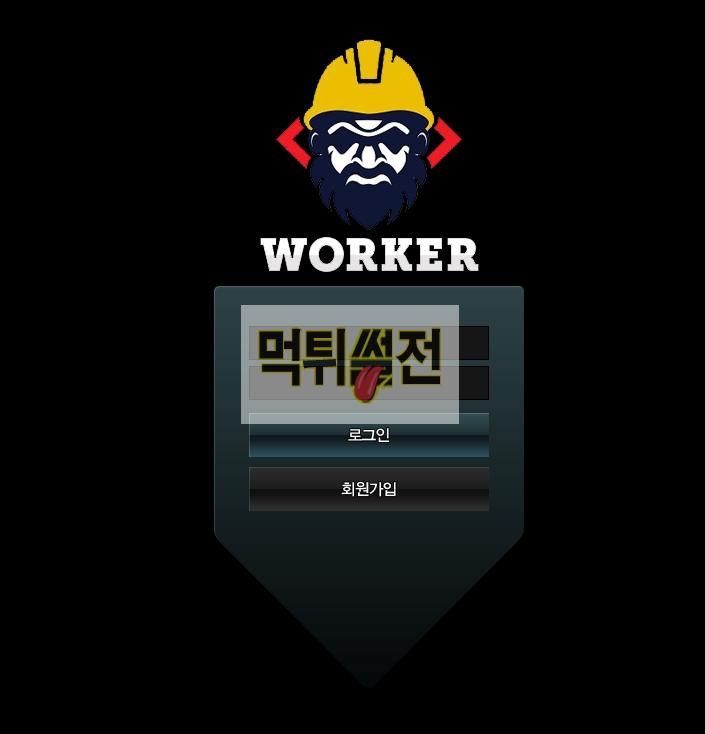 【먹튀확정】 워커 먹튀검증 WORKER 먹튀확정 fk-888.com 토토먹튀