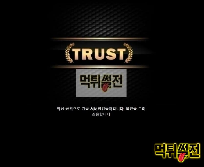【먹튀확정】 트러스트 먹튀검증 TRUST 먹튀확정  tut54.com 토토먹튀