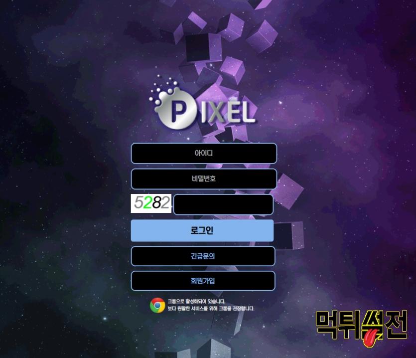 【먹튀확정】 픽셀 먹튀검증 PIXEL 먹튀확정 px-79.com 토토먹튀