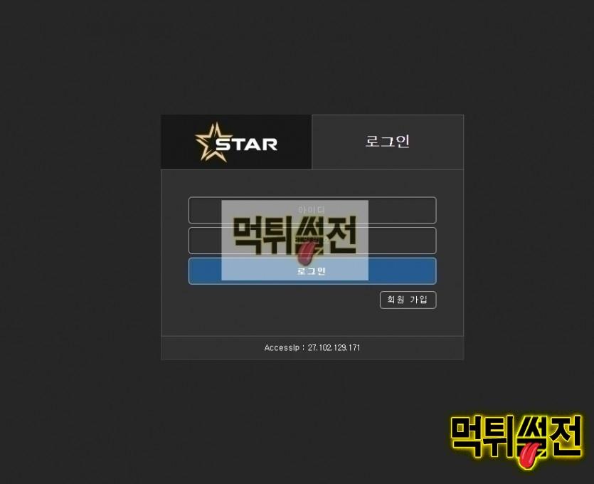【먹튀확정】 스타 먹튀검증 STAR 먹튀확정 stst-2020.com 토토먹튀