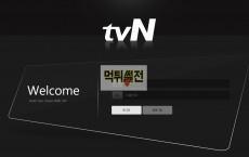 【먹튀확정】 티비엔 먹튀검증 TVN 먹튀확정 tvn-0202.com 토토먹튀