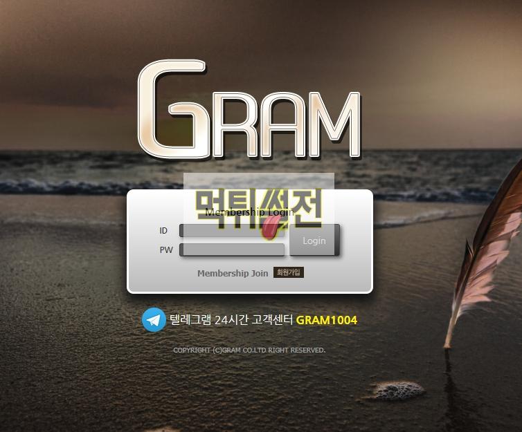 【먹튀확정】 먹튀검증 그렘 GRAM 먹튀확정 gr-kt.com 토토먹튀