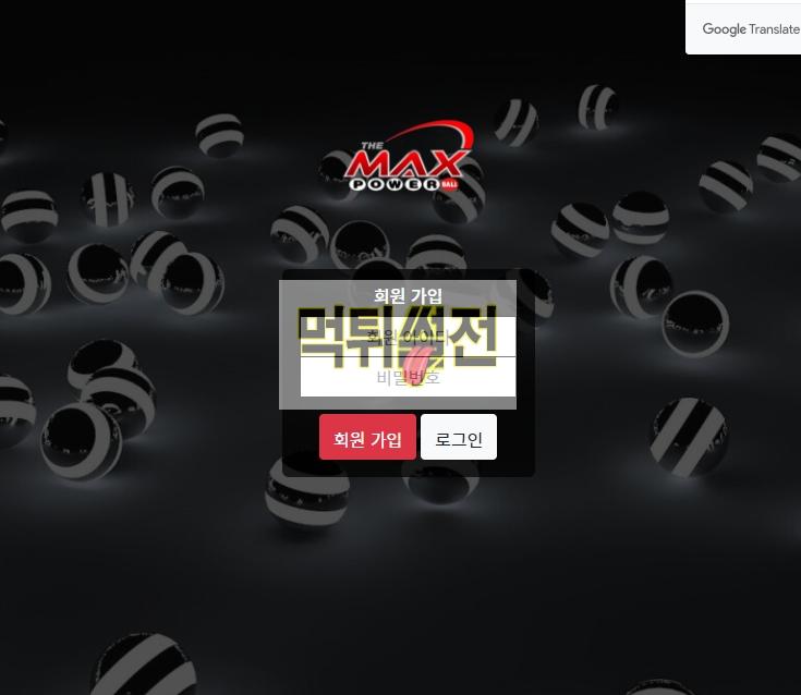 【먹튀확정】 맥스 먹튀검증 MAX 먹튀확정 max-70.com 토토먹튀