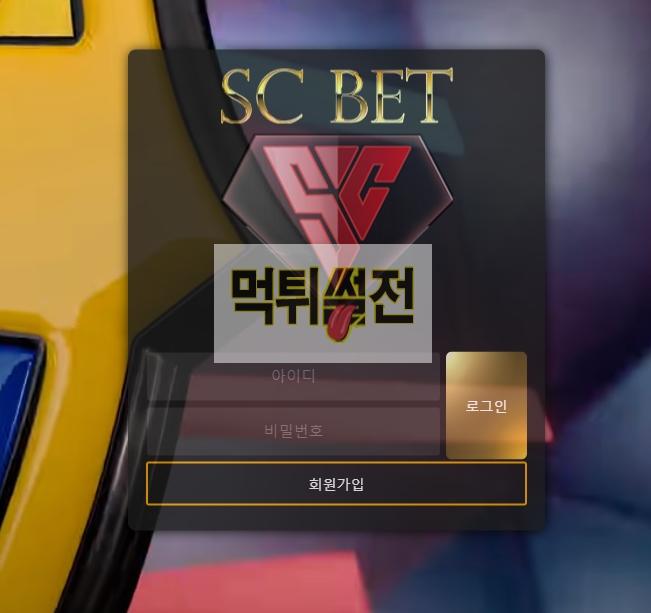 【먹튀확정】 에스씨벳 먹튀검증 SCBET 먹튀확정 sc2233.com 토토먹튀