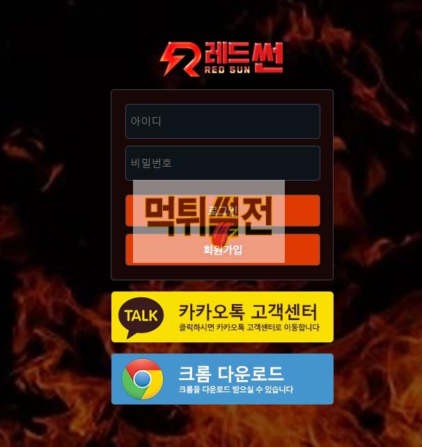 【먹튀확정】 레드썬 먹튀검증 레드썬 먹튀확정 vgy79.com 토토먹튀