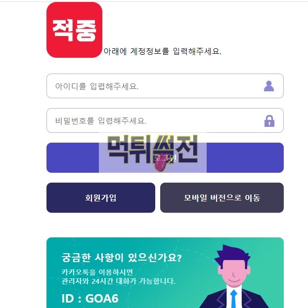 【먹튀확정】 적중 먹튀검증 적중 먹튀확정 mn-bb.com 토토먹튀