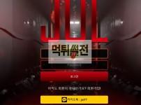 【먹튀확정】 줄 먹튀검증 JULL 먹튀확정 77-jul.com 토토먹튀