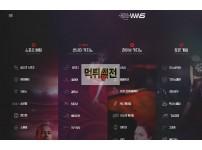 【먹튀확정】 WWS 먹튀검증 WWS 먹튀확정 prn37.com 토토먹튀