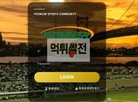 【먹튀확정】 페리에 먹튀검증 PERRIER 먹튀확정 Pre-win.com 토토먹튀