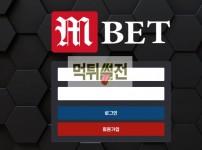 【먹튀확정】 엠벳 먹튀검증 MBET 먹튀확정 ms-ggg.com 토토먹튀