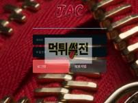 【먹튀확정】 자크 먹튀검증 JAC 먹튀확정 jac-001.com 토토먹튀