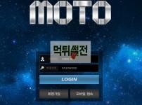【먹튀확정】 모토 먹튀검증 MOTO 먹튀확정 mo-203.com 토토먹튀