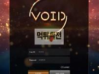 【먹튀확정】 보이드 먹튀검증 VOID 먹튀확정 void-ba2.com 토토먹튀