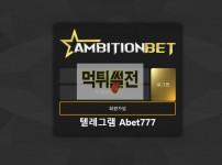 【먹튀확정】 엠비션 먹튀검증 AMBITIONBET 먹튀확정 amb-8080.com 토토먹튀