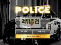 【먹튀확정】 폴리스 먹튀검증 POLICE 먹튀확정 pol8282.com 토토먹튀