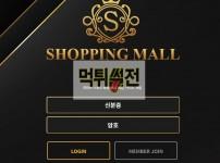 【먹튀확정】 쇼핑몰 먹튀검증 SHOPPINGMALL 먹튀확정 shop-5882.com 토토먹튀