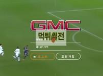 【먹튀확정】 쥐엠씨 먹튀검증 GMC 먹튀확정 GMC-911.COM 토토먹튀