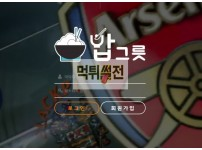 【먹튀확정】 밥그릇 먹튀검증 밥그릇 먹튀확정 bab-444.com 토토먹튀