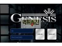 【먹튀검증】 제네시스 먹튀검증 GENESIS 토토사이트 yz2468.com 검증