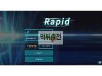 【먹튀검증】 라피드 먹튀검증 RAPID 토토사이트 rapid01.com 검증