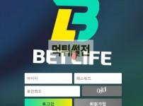 【먹튀확정】 벳라이프 먹튀검증 BETLIFE 먹튀확정 blife01.com 토토먹튀