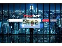 【먹튀확정】 유얼벳 먹튀검증 YOURBET 먹튀확정 yb-kk.com 토토먹튀