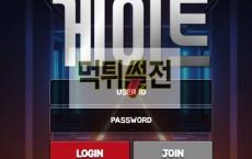 【먹튀확정】 게이트 먹튀검증 GATE 먹튀확정 gate-7942.com 토토먹튀