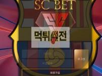 【먹튀확정】 에스씨벳 먹튀검증 SCBET 먹튀확정 scvip7.com 토토먹튀