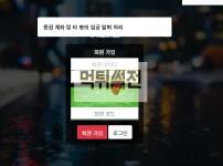 【먹튀확정】 이태원 먹튀검증 이태원 먹튀확정 tone-999.com 토토먹튀