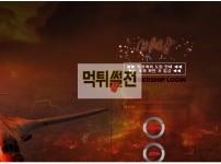 【먹튀확정】 비상 먹튀검증 비상 먹튀확정 bs-ee.com 토토먹튀