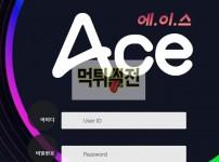 【먹튀검증】 에이스 먹튀검증 ACE 토토사이트 ace-45.com 검증