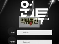 【먹튀검증】 원투 먹튀검증 원투 토토사이트 ot-12.com 검증
