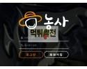 【먹튀확정】 농사 먹튀검증 NONGSA 먹튀확정 nong-90.com 토토먹튀
