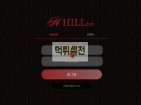 【먹튀확정】 힐벳 먹튀검증 HILLBET 먹튀확정 hill-888.com 토토먹튀