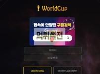 【먹튀확정】 월드컵 먹튀검증 WORLDCUP 먹튀확정 wc-4477.com 토토먹튀