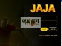 【먹튀확정】 자자 먹튀검증 JAJA 먹튀확정 jaja-ad.com 토토먹튀