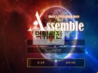 【먹튀확정】 어쎔블 먹튀검증 ASSEMBLE 먹튀확정 asb-79.com 토토먹튀