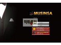 【먹튀확정】 무신사 먹튀검증 MUSINSA 먹튀확정 sinsa001.com 토토먹튀
