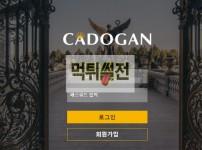 【먹튀확정】 카도간 먹튀검증 CADOGAN 먹튀확정 ca-d0.com 토토먹튀