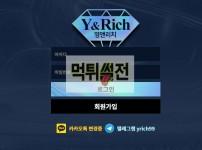 【먹튀확정】 영앤리치 먹튀검증 Y&RICH 먹튀확정 Yug-no.com 토토먹튀