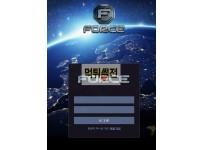 【먹튀확정】 포스 먹튀검증 FORCE 먹튀확정 20-21force.com 토토먹튀