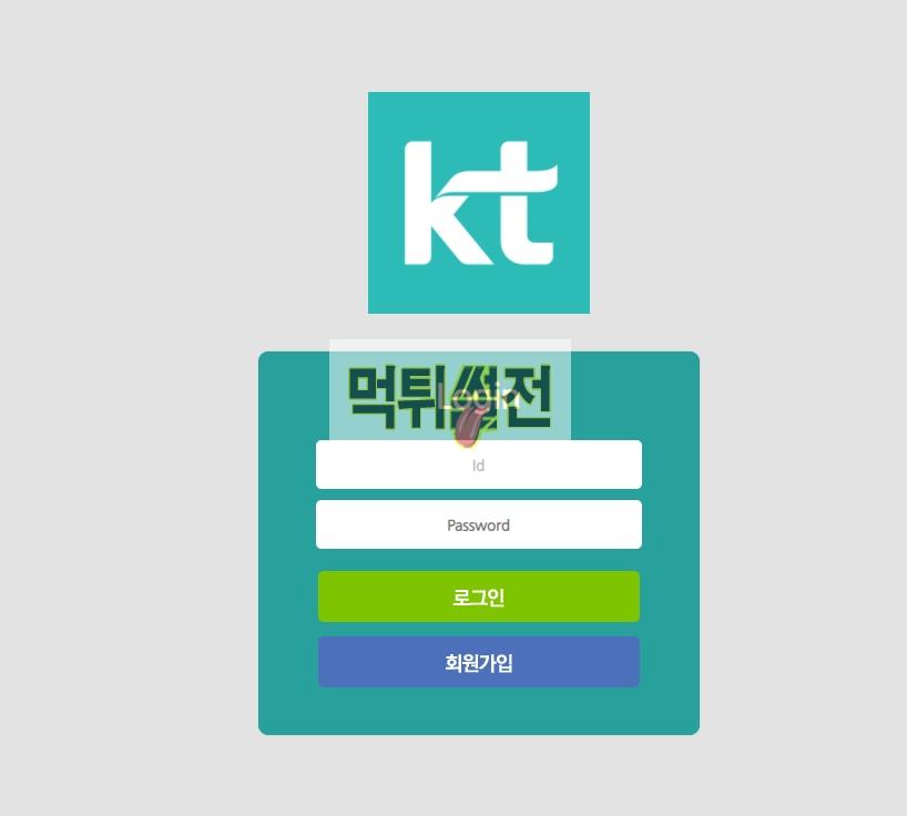 【먹튀확정】 케이티 먹튀검증 KT 먹튀확정 ktfive.com 토토먹튀