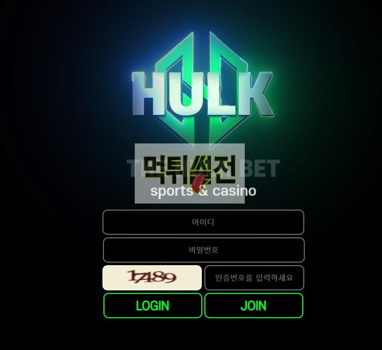【먹튀확정】 헐크 먹튀검증 HULK 먹튀확정 hk-1340.com 토토먹튀