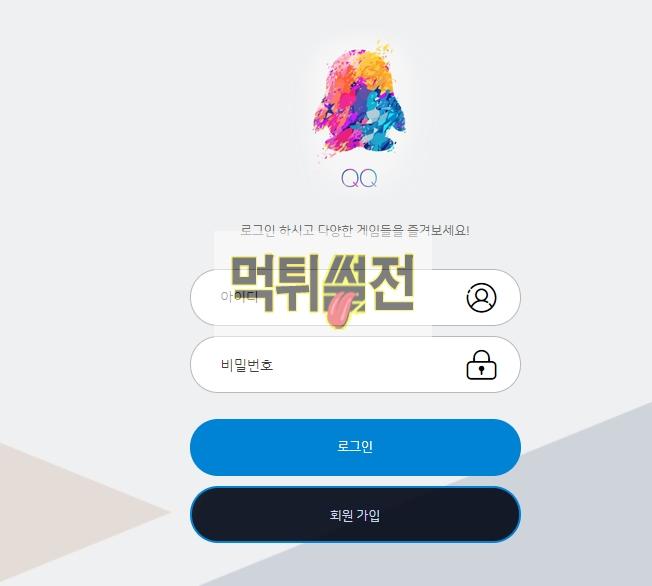 【먹튀확정】 큐큐 먹튀검증 QQ 먹튀확정 qq-pow.com 토토먹튀