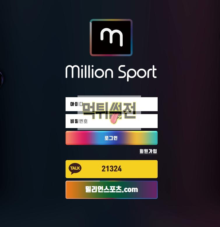 【먹튀확정】 밀리언스포츠 먹튀검증 MILLIONSPORT 먹튀확정 min-05.com 토토먹튀