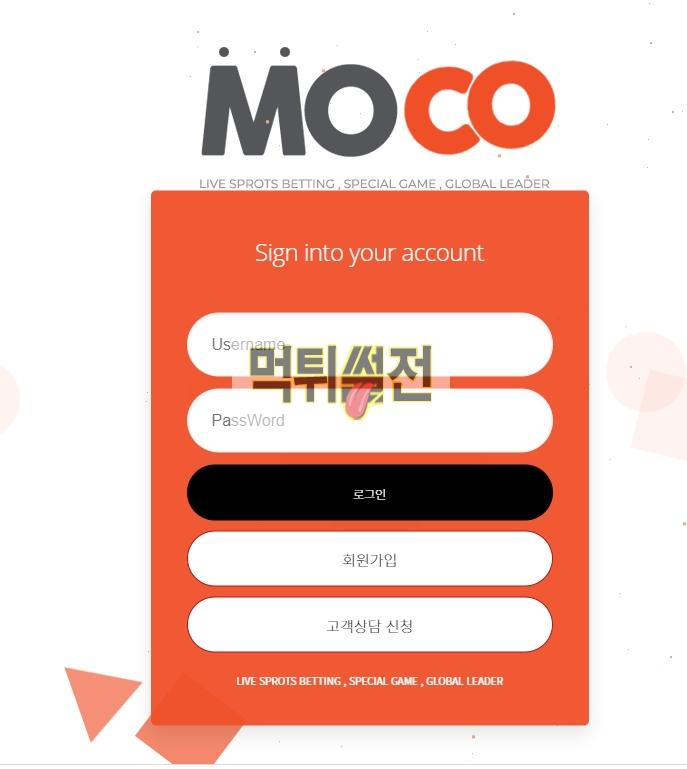 【먹튀확정】 모코 먹튀검증 MOCO 먹튀확정 moco64.com 토토먹튀