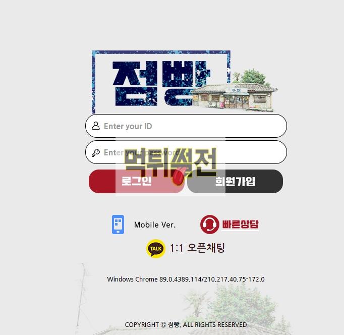 【먹튀확정】 점빵 먹튀검증 점빵 먹튀확정 jb-07.com 토토먹튀