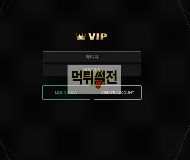 【먹튀확정】 브이아이피 먹튀검증 VIP 먹튀확정 vip-0101.com 토토먹튀